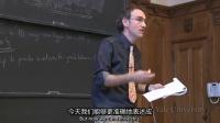 耶鲁大学开放课程:博弈论22