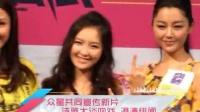 众星共同宣传新片 诗雅大谈吻戏澄清绯闻 120407