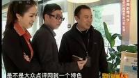 20120407《新财富人生》:互联网的慢成长——大众点评网首席执行官  张涛