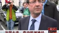 法国大选牵动欧洲神经