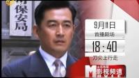 《刀尖上行走》宣传片3