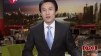 中方驳斥中国加剧黄岩岛紧张局势的说法