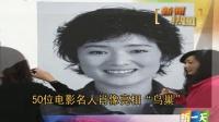 """50位电影名人肖像亮相""""鸟巢"""""""