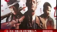 一众《匹夫》抢滩上海 大秀沪语赚足人气