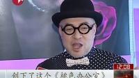 """香港""""笑帝""""携手导演孟京辉 《桃色办公室》沪首演"""