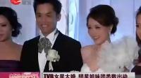TVB女星大婚 明星姐妹团悉数出动