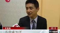 上海:假日房展闭幕 观望气氛仍浓 东方新闻 120502