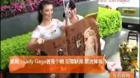 Lady Gaga香港个唱 后辈缺席 歌迷捧场