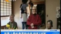 世界上最长寿男性去世 终年116岁