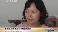 延安:城管局办公大楼 局长座驾超标事件调查