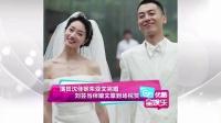 演员沈佳妮朱亚文完婚 刘芸当伴娘文章到场祝贺 130618