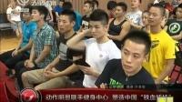 """动作明星联手健身中心 塑造中国""""铁血娇娃"""""""