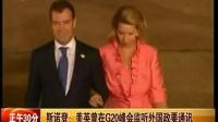 美英曾在G20峰会监听外国政要通讯