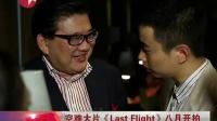 空难大片<Last Flight>八月开拍