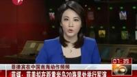 菲律宾在中国南海动作频频
