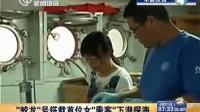 """""""蛟龙""""号搭载首位女""""乘客""""下潜探海"""