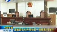 海南带女生开房校长一审获判13年半