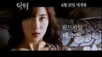 韩式恐怖片《医生》预告片