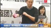 闭幕影片<惊天魔盗团>导演来沪与观众见面