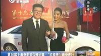 """第16届上海电影节今晚闭幕 """"红毯秀""""雨中进行"""