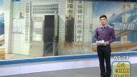 湖南醴陵证实一财政所长失踪