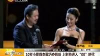 """10岁小萝莉李馨巧夺影后 上影节进入""""00""""时代"""