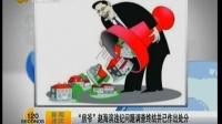 """""""房爷""""赵海滨违纪问题调查终结并作出处分"""