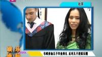 韦唯参加儿子毕业典礼 反对儿子进娱乐圈