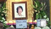 TVB老戏骨苏杏璇离世 鲍起静黄淑仪含泪吊唁 130701