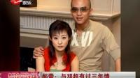 郝蕾:与邓超有过三年情