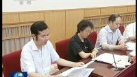 刘云山主持群众路线教育实践活动领导小组会议 130705
