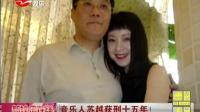 音乐人苏越获刑十五年