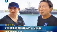 钮承泽带大陆摄影师登台军舰 遭送法办