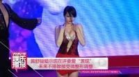"""黄舒骏暗示现在评委爱""""表现"""" 未来不排除接受微整形调整 130707"""