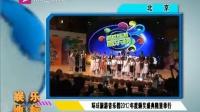 北京:环球旅游音乐榜2012年度颁奖盛典隆重举行