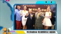 李亚男出席活动  坦言造型获男友王祖蓝批准
