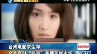 """台湾:台湾电影求生存 台片商引""""陆资""""兼顾两岸市场"""