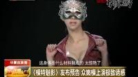 《模特魅影》发布预告 众嫩模上演极致诱惑 华夏夜表情 130710
