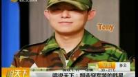 唱说天下:那些穿军装的韩星