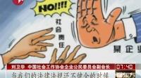 中新社:葛兰素史克在华行贿 企业社会责任肯定遭质疑