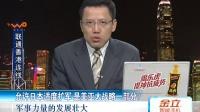 允许日本适度扩军是美国亚太战略一部分