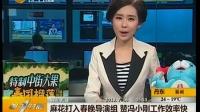 麻花打入春晚导演组 赞冯小刚工作效率快