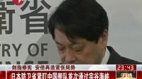 钓鱼岛及北海道周边都需关注中国军舰