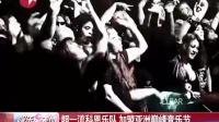 超一流科恩乐队加盟亚洲巅峰音乐节