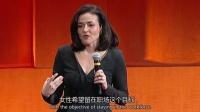 谢乐尔·桑德伯格Sheryl Sandberg:为什么女性领导那么少?