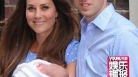 凯特王妃抱王室新生儿亮相 威廉王子全程保驾护航 130724