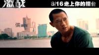 """《激战》热血版预告片 张家辉彭于晏现场""""互殴"""""""