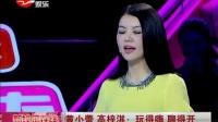 黄小蕾 高梓淇:玩得嗨 聊得开