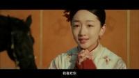 """《宫锁沉香》终极预告 周冬雨陈晓亲授""""恋爱公开课"""""""