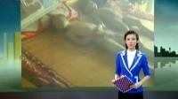 徐州:男子闷死一双儿女后开煤气自杀 130802 天天视频汇